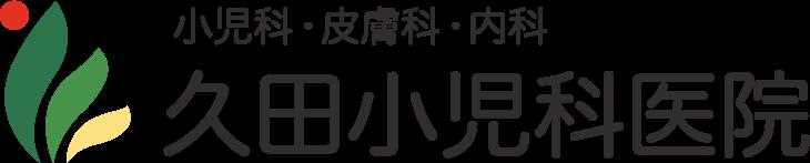 久田小児科医院長野県飯田市 – 小児科・内科・皮膚科