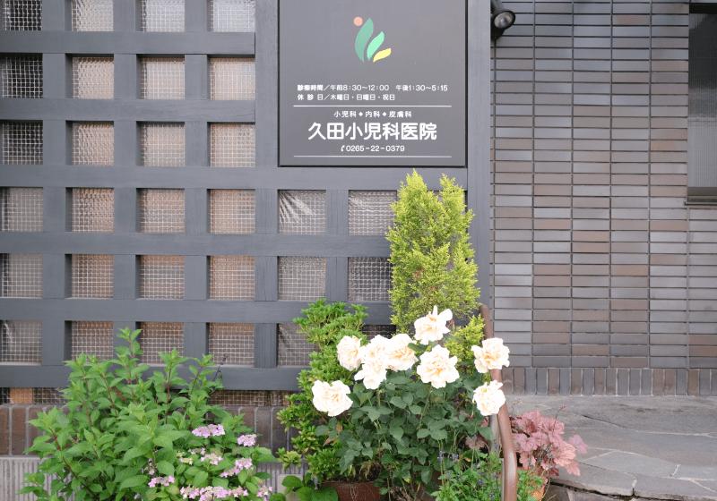 久田小児科医院玄関看板